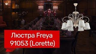 Люстра FREYA 91053 (FREYA LORETTE FR2406-PL-06-WG) обзор