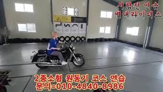 2종소형기능시험 연습 코스요령 공식 별내라이더스 연습장