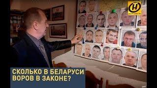Сколько в Беларуси воров в законе? ГУБОПиК раскрывает карты.