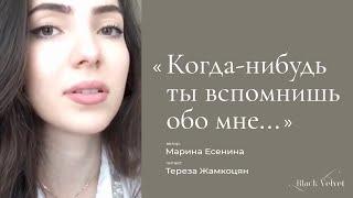 Скачать Когда нибудь ты вспомнишь обо мне I Автор стихотворения Марина Есенина