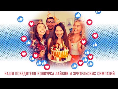 """Итоги конкурса """"Самый красивый торт Fohow"""""""