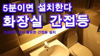 초간단 화장실 간접조명 5분설치하기!!!!