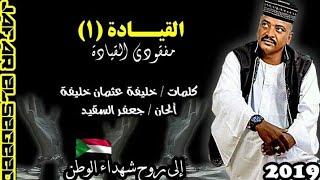 جعفر السقيد 2020 مفقودي القيادة / لآرواح الوطن