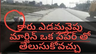 How to judge car left side distence in telugu