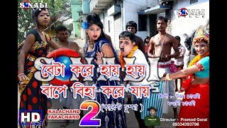 Kalachand Fakachand Part 2#বেটা করে হায় হায় বাপে বিহা কোরে জায়#New Purulia Comedy Video 2018