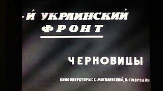 Черновцы.Освобождение города и Буковины от фашистов.28 марта 1944 года.Военная кинохроника.