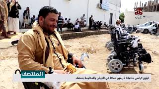 توزيع كراسي متحركة لأربعين معاقا في الجيش والمقاومة بصنعاء | تقرير محمد عبدالكريم
