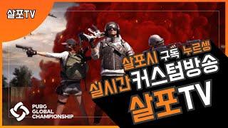 살포TV의 재미난 고급커스텀 실시간방송배틀그라운드 실시간방송/시참/커스텀/정복자/살포티비