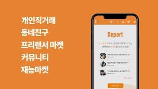 디파트 커뮤니티 - 프리랜서 마켓 재능마켓 알바 채팅 …