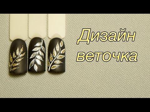 Рисунок на ногтях веточки