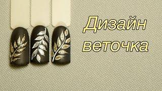 Матовый Маникюр. Дизайн Ногтей для Новичков. Рисунок Веточки