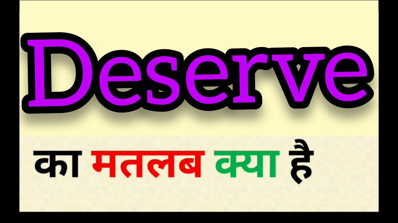 Deserve meaning in hindi    deserve ka matlab kya hota hai    word meaning  english to hindi