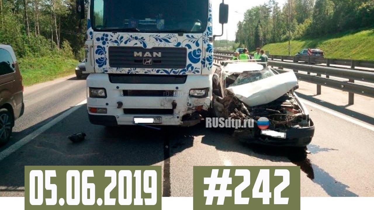 Подборка Аварий и ДТП с видеорегистратора №242 за 05.06.2019 [accidents June]