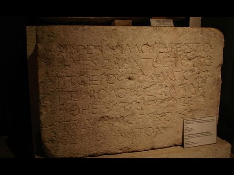 New Testament Archaeology With Don Patton Ph.D