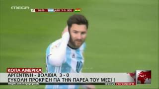 Copa America Τα γκόλ {15/6/2016}