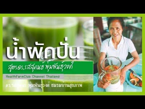 น้ำผักปั่น ดร.รสสุคนธ์ (Vegetable Juice)