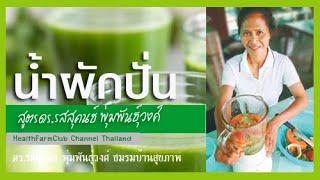 Gambar cover น้ำผักปั่น ดร.รสสุคนธ์ (Vegetable Juice)