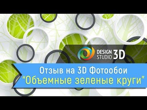 """Отзыв на 3D фотообои """"Объемные зеленые круги"""""""