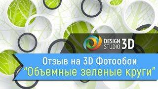 отзыв на 3D фотообои