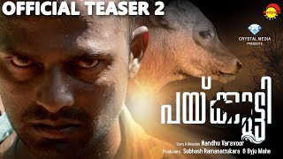 Paikutty Official Teaser 2 | New Malayalam Film