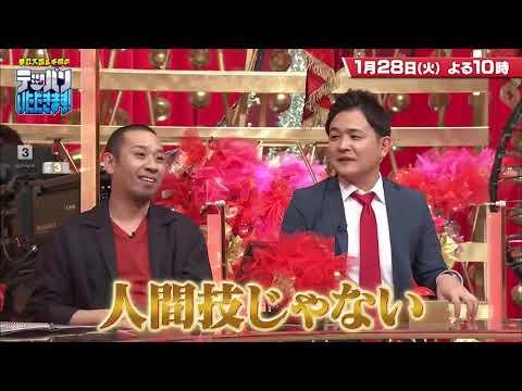 Miomio テレビ千鳥