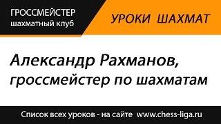 "Анонс рубрики ""Уроки шахмат"" от гроссмейстера Александра Рахманова"