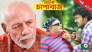 Bangla Comedy Natok   Chapabaj EP - 103   ATM Samsuzzaman, Hasan Jahangir, Joy, Eshana, Any