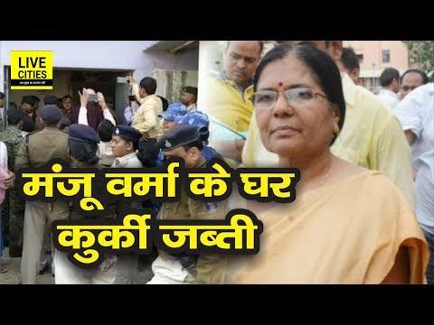 आर्म्स एक्ट मामले में Begusarai Police ने की Manju Verma के घर की कुर्की जब्ती | LiveCities