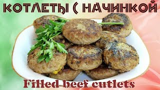 Котлеты с начинкой из яиц и сыра / Beef cutlets filled with egg and cheese ♡ English subtitles