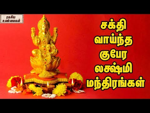Song Lakshmi kubera mantra in tamil free download Mp3 & Mp4 Download