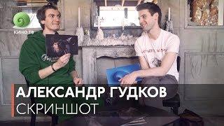 #Скриншот: Александр Гудков угадывает фильмы по стоп-кадру