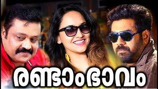 Randam Bhavam Malayalam Full Movie # Malayalam Comedy Movies 2017 # Malayalam Full Movie 2017