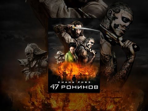 «47 ронинов» смотреть ТРЕЙЛЕР онлайн kinokrad.net