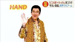"""ピコ太郎の""""新・手洗い動画""""はコラボで実現!(20/05/28)"""