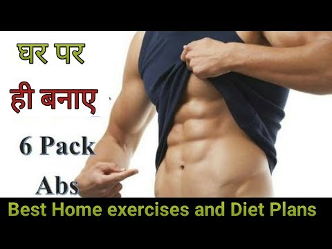 How to get 6 pack abs || six pack abs diet || in HINDI