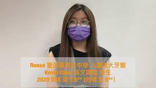 Publication Date: 2020-08-30 | Video Title: Kevin Chan 2020 DSE 5** 學生-Ren