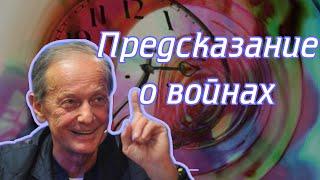 Михаил Задорнов - Предсказание о войнах