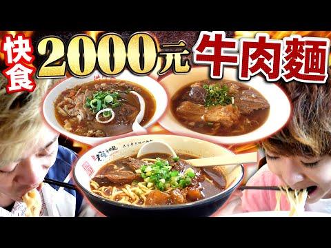 最快吃完2000元分的牛肉麵就贏了價格、份量、距離...全都要考慮【最速2000元】