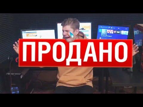 ПРОДАЛ КВАРТИРУ ИЗ-ЗА МАЙНИНГА