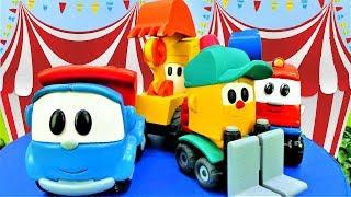 Грузовичок Лева открывает цирк - видео с машинками для детей.