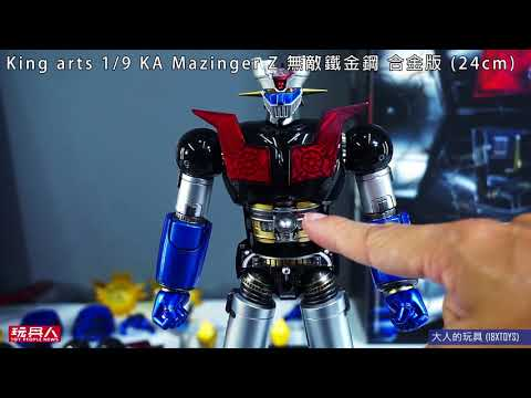 King arts 1/9 KA Mazinger Z 無敵鐵金鋼 合金版 (24cm) 開箱