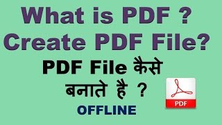 How To Create PDF File Offline ?  PDF File Kaise Banate Hai ?