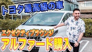 【アルファード】トヨタ最高級の車を購入!!