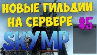 Ваши гильдии на сервере SkyMP [Часть #5]   RP-сервер Skyrim Multiplayer