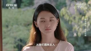 [跟着书本去旅行]为什么很多亭子都命名为轩?| 课本中国