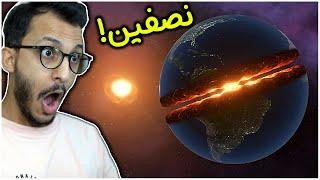 وش يصير لو تقسم الأرض إلى نصفين! Solar Smash