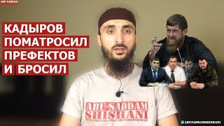 За что Кадыров УВОЛИЛ ПРЕФЕКТОВ г. Грозного?