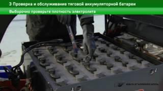 3 Проверка и обслуживание тяговой аккумуляторной батареи