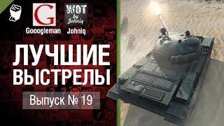 Лучшие выстрелы №19 - от Gooogleman и Johniq [World of Tanks]