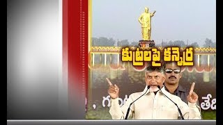 Everyone Should Dedicate to Social Service with NTR Influence   CM Chandrababu